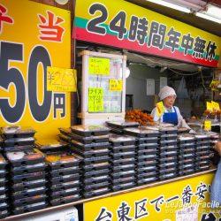 Un Bento à 250 Yens (2 Euros) en plein Tokyo !
